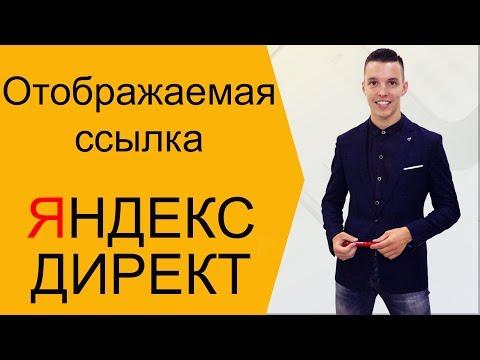 Повысь CTR на 3%! Отображаемая ссылка Яндекс Директ!