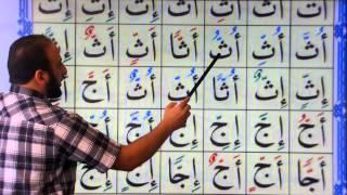 طارق زياد ـ الدرس الثاني عشر ـ القاعدة النورانية  noorania lesson 12