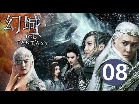 陸劇-幻城-EP 08