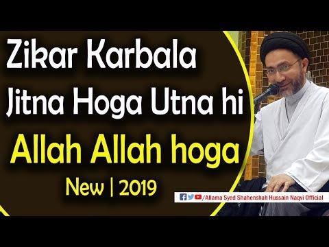 Jinta Zikar Karbala ka hoga Uthna hi Allah Allah hoga by Allama Syed Shahenshah Hussain