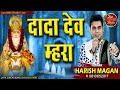 Download Harish Saini Dada Dav Maharaj  CD-Dada Mera Dav Bada Albela MP3 song and Music Video
