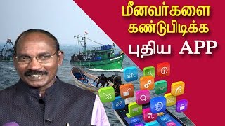 ISRO to launch new app to locate fishermen  tamil live news,tamil news live,  tamil news redpix