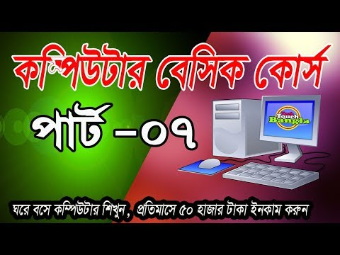 কম্পিউটার বেসিক কোর্স | Basic Computer course for Beginners | Bangla Tutorial Part-07