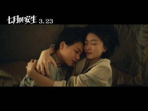 【七月與安生】電影中文預告3/23終於相見