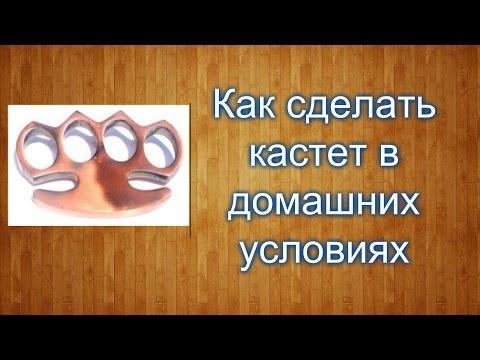 Как сделать кастет из дерева видео в домашних условиях