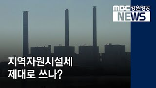R]화력발전 자원시설세 목적대로 안 쓰여
