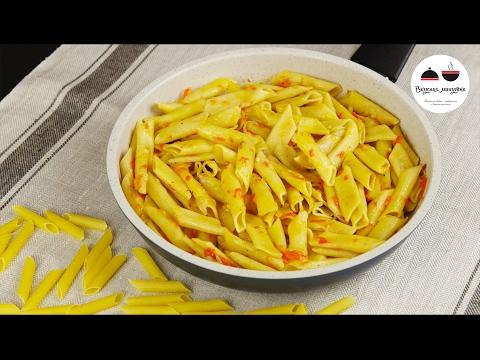 Ароматные МАКАРОНЫ в сковороде  Pasta In a Pan