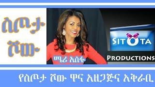 ሜሪ አሰፋ፤ የስጦታ ሾው ዋና አዘጋጅና አቅራቢ፤ Mary Assefa - Sitota Show - SBS (Jan 2, 2017)