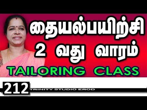 நாகரீக ஆடை வடிவமைப்பு பயிற்சி வகுப்பு 2,costume and fashion designing course class 2 (DIY)