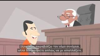 Are You A Good Person? - Greek (Είσαι Καλός Άνθρωπος?)