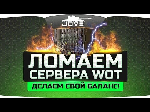 ЛОМАЕМ СЕРВЕРА WORLD OF TANKS! ● Балансировщик Джова снова в деле!