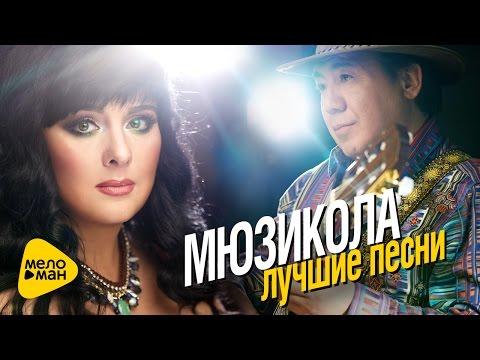 Мюзикола - Лучшие песни - The Best Video