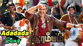 Arrambam | Arrambam Songs | Tamil Movie Video Songs | Adadada Arrambame video song | Ajith | Yuvan