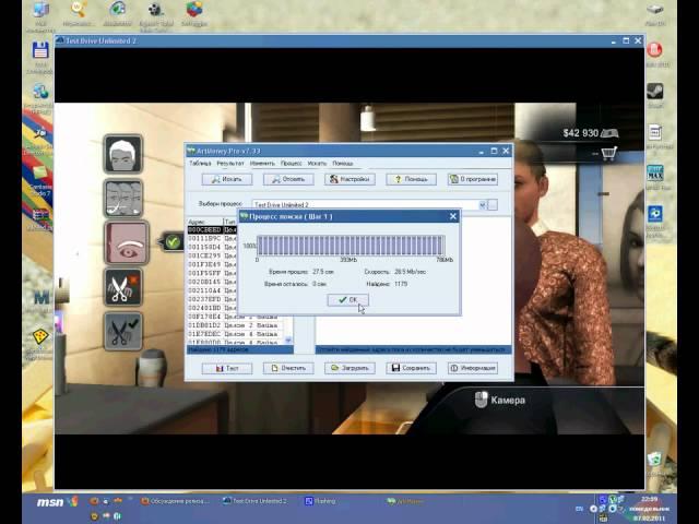 ArtMoney TDU2 как увеличить уровень euro truck simulator 2 через артмани ка