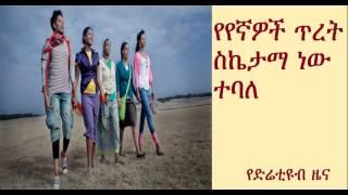Yegna: Ethiopia's Sound of Change
