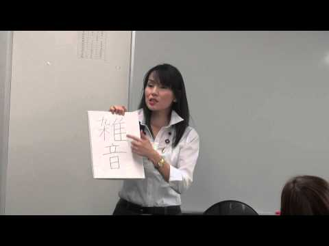 Course Clip 1 [Japanese 18745: Kanji II] Instructor: Chiho Okada