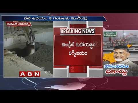 Chandrababu Happy with Polavaram Project Navayuga Constructions Creates World Record | ABN Telugu