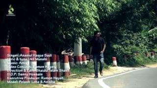 উকিল মুন্সির সেরা গান__Palash  Loha & Anisha।। Bondhure Amar by Sadi