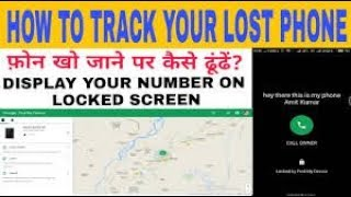 How to Track Stolen Phone?