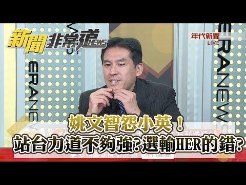 台灣-新聞非常道-20181018 姚文智怨小英!站台力道不夠強?選輸HER的錯?