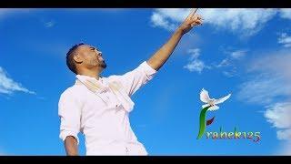 """Asetawsalhu""  | Benyam W/Tsadik | New Amharic Protestant Mezmur(Official Video)"