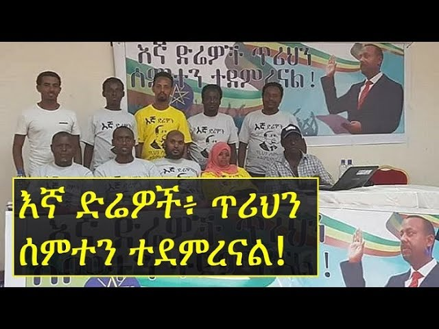 "Dire Dawa residents to PM Abiy Ahmed, saying ""We too are with you"""