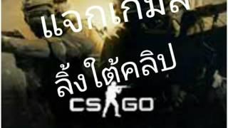 [แจกเกมส์] CS:GO For Android - เกมยิ่งปืนออนไลน์