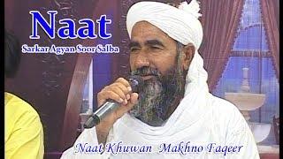 sindh Tv Naat - Sarkar agyan soor salba - Naatkhuwan Makhno Faqeer - HQ - SindhTVHD