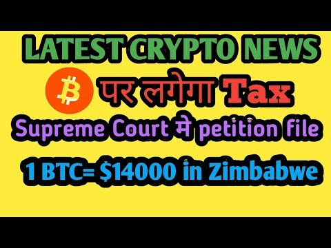 Latest cryptocurrency news| TAX ON BITCOIN | 1 BTC 14000$ IN ZIMBAMBWE (HINDI)