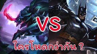 ROV : Kriknak vs Batman ใครโหดกว่ากัน ?