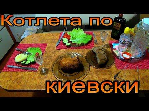 Котлета по киевски  Не сложно, но очень вкусно