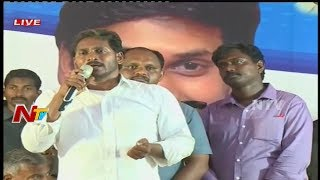 YS Jagan Speech @ Praja Sankalpa Yatra || Comments on Chandrababu Naidu