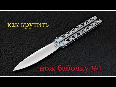 Как сделать нож бабочка самый легкий способ - ОКТАКО
