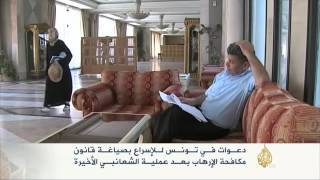 دعوات في تونس للإسراع بصياغة قانون مكافحة الإرهاب