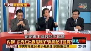 2015/06/22 (壹電視新聞台) 正晶限時批
