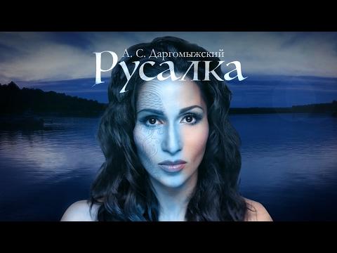 Даргомыжский Александр Сергеевич - Опера