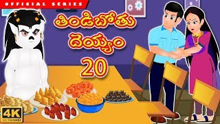 తిండిబోతు దెయ్యం 20 | Telugu Fairy Tales | Tindibothu Deyyam | Telugu Kathalu | Stories For All