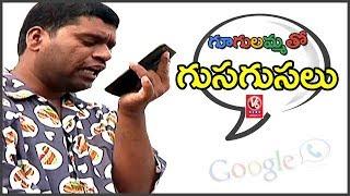 Bithiri Sathi Chit Chat With Google - Google's AI Can Predict Your Death - Teenmaar News - netivaarthalu.com