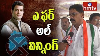 T Congress Public Meeting In Bhainsa Will Start Soon | Face To Face With Ramesh Rathod | hmtv
