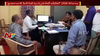 ACB Raids in Meerpet Municipal Office | Over Corruption | Hyderabad | NTV