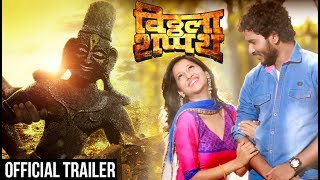 Vitthala Shappath Official Trailer | Upcoming Marathi Movie 2017 | Releasing On 15th Sept 2017