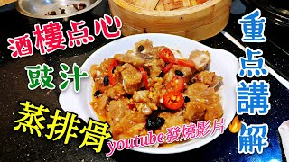 〈職人吹水〉酒樓点心 豉汁蒸排骨 林滑入味 專業制作 Steamed Pork Ribs With Black Bean Sauce