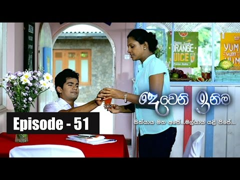 Deweni Inima | Episode 51 17th April 2017