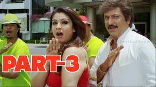 Pandavulu - Pandavulu Pandavulu Tummeda Telugu Full Movie P3 - Mohan Babu, Manchu Vishnu, Manchu Manoj, Hansika