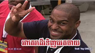 អាតេវដើរទិញអេតចាយ funnyvids funny video By The Troll Cambodia