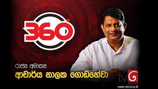 Derana 360° | with State Minister Dr.Nalaka Godahewa