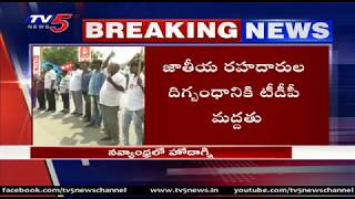 హోదాగ్ని జ్వాలలతో రగులుతున్న నవ్యాంధ్ర | All Parties Call Huge Protest | Special Status