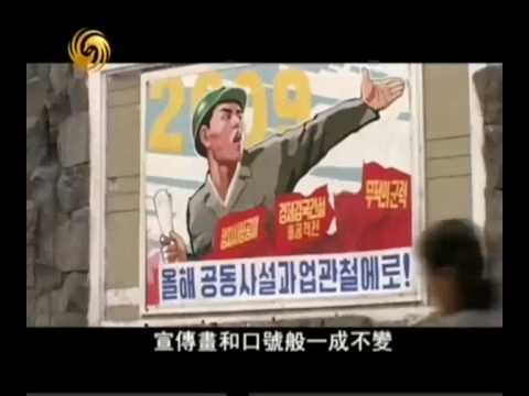 inside North Korea 2009 by Chinese media 6/7 Eng Sub