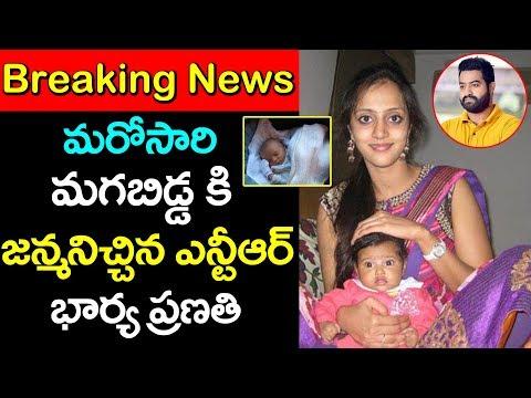 మరోసారి మగబిడ్డకు తండ్రి అయిన ఎన్టీఆర్ | Jr NTR | Jr NTR Wife Pranathi #9RosesMedia