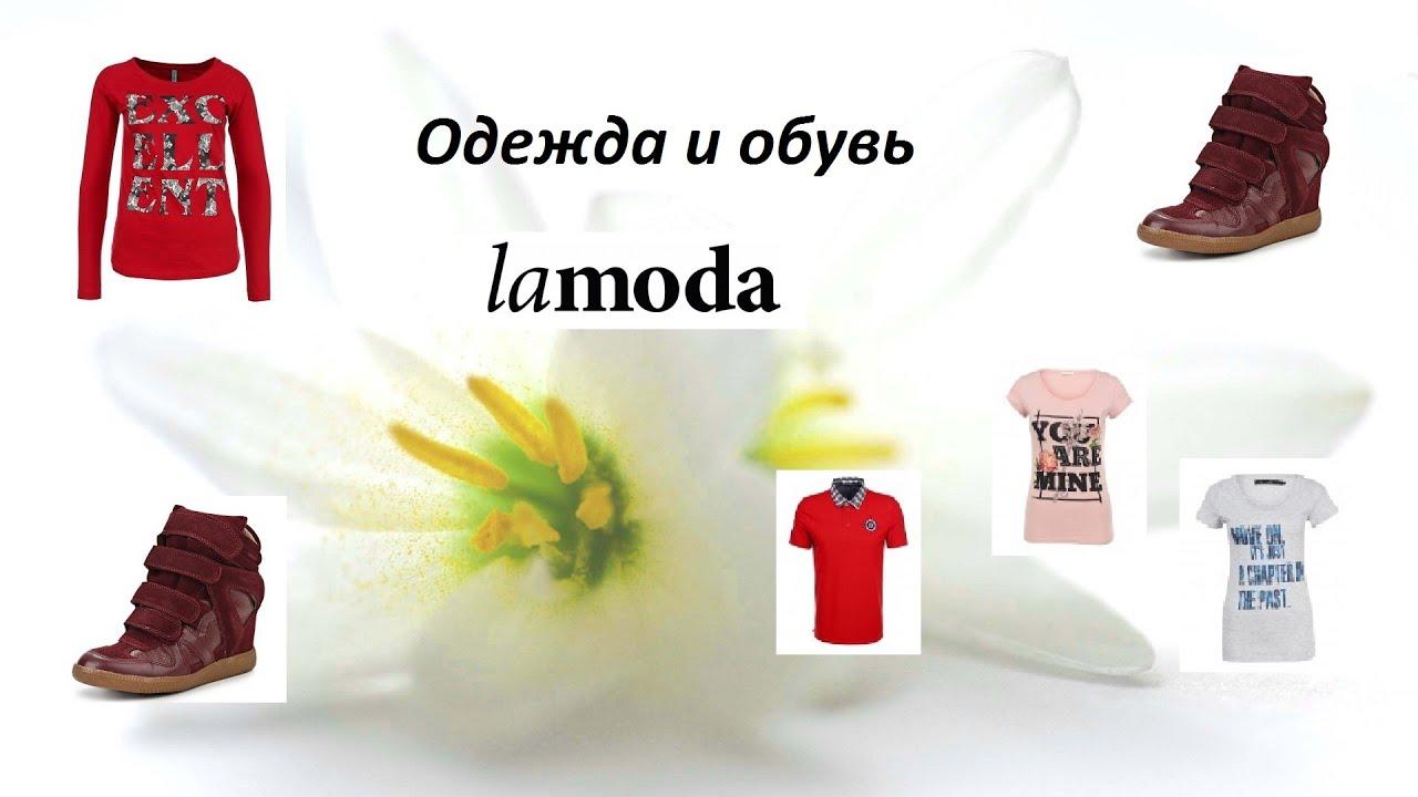 Ламода как сделать заказ